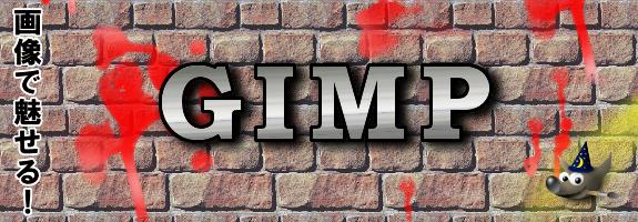 gimp1h